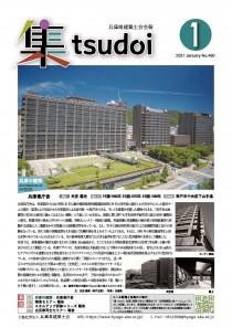 会報誌「つどい」最新号 2021年1月号