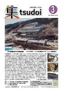 会報誌「つどい」最新号 2021年3月号
