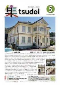 会報誌「つどい」最新号 2021年5月号